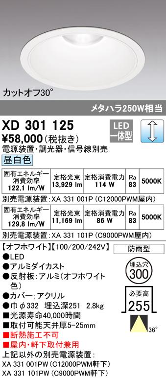 XD301125 オーデリック 照明器具 LEDハイパワーベースダウンライト 防雨形 本体 昼白色 35° COBタイプ C12000/C9000