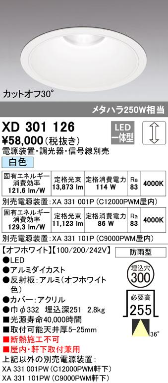 XD301126 オーデリック 照明器具 LEDハイパワーベースダウンライト 防雨形 本体 白色 35° COBタイプ C12000/C9000