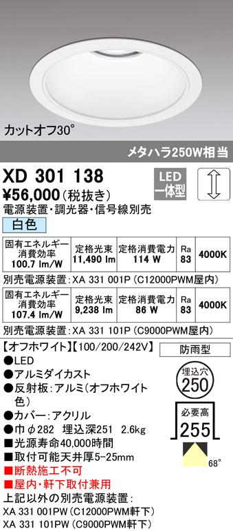 XD301138 オーデリック 照明器具 LEDハイパワーベースダウンライト 防雨形 本体 白色 68° COBタイプ C12000/C9000