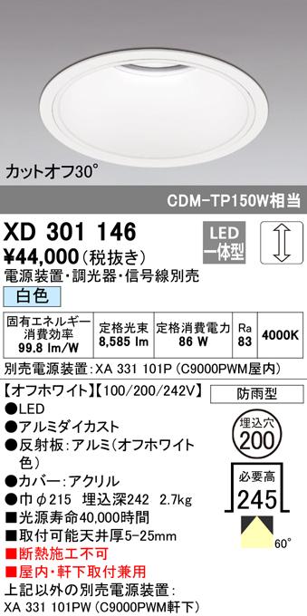 XD301146 オーデリック 照明器具 LEDハイパワーベースダウンライト 防雨形 本体 白色 60° COBタイプ C9000 CDM-TP150Wクラス