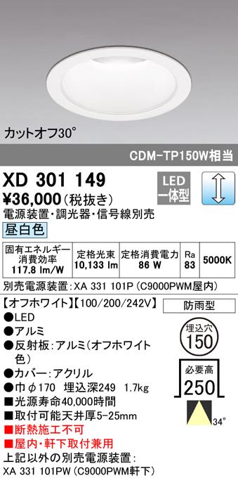 フジオカシ XD301149 オーデリック 照明器具 XD301149 LEDハイパワーベースダウンライト 防雨形 本体 昼白色 35° 35° COBタイプ C9000 C9000 CDM-TP150Wクラス, 快眠ふとんまくらの羽島:b98ee245 --- canoncity.azurewebsites.net