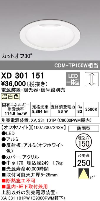 XD301151 オーデリック 照明器具 LEDハイパワーベースダウンライト 防雨形 本体 温白色 35° COBタイプ C9000 CDM-TP150Wクラス