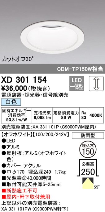 XD301154 オーデリック 照明器具 LEDハイパワーベースダウンライト 防雨形 本体 白色 55° COBタイプ C9000 CDM-TP150Wクラス