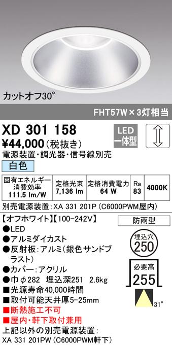 XD301158 オーデリック 照明器具 LEDハイパワーベースダウンライト 防雨形 本体 白色 31° COBタイプ C6000 FHT42W×3灯クラス