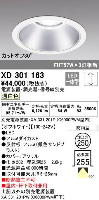XD301163 オーデリック 照明器具 LEDハイパワーベースダウンライト 防雨形 本体 温白色 60° COBタイプ C6000 FHT42W×3灯クラス