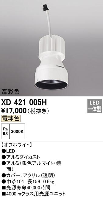 XD421005H オーデリック 照明部材 交換用光源ユニット PLUGGEDシリーズ専用 C4000用 電球色 高彩色