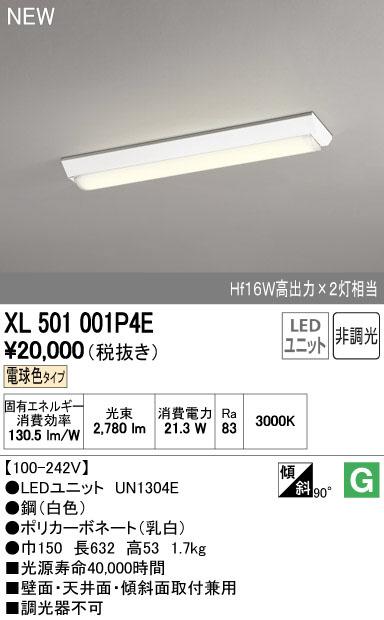 XL501001P4E オーデリック 照明器具 LED-LINE LEDベースライト 直付型 逆富士型 20形 LEDユニット型 非調光 3200lmタイプ 電球色 Hf16W高出力×2灯相当