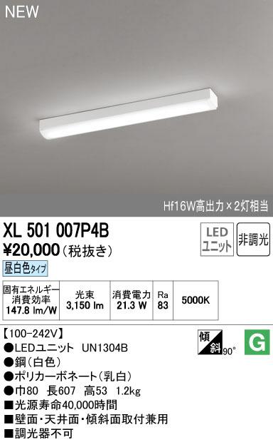 XL501007P4B オーデリック 照明器具 LED-LINE LEDベースライト 直付型 トラフ型 20形 LEDユニット型 非調光 3200lmタイプ 昼白色 Hf16W高出力×2灯相当