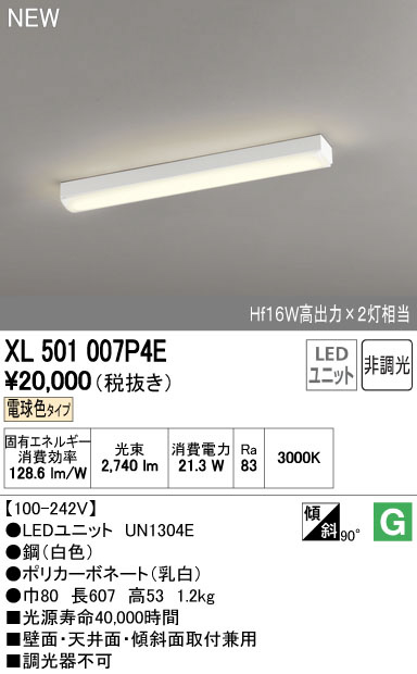 XL501007P4E オーデリック 照明器具 LED-LINE LEDベースライト 直付型 トラフ型 20形 LEDユニット型 非調光 3200lmタイプ 電球色 Hf16W高出力×2灯相当