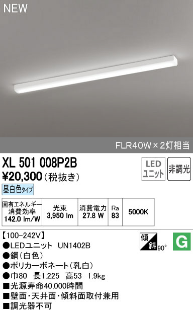 XL501008P2B オーデリック 照明器具 LED-LINE LEDベースライト 直付型 トラフ型 40形 LEDユニット型 非調光 4000lmタイプ 昼白色 FLR40W×2灯相当