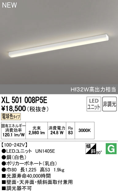XL501008P5E オーデリック 照明器具 LED-LINE LEDベースライト 直付型 トラフ型 40形 LEDユニット型 非調光 3200lmタイプ 電球色 Hf32W高出力×1灯相当
