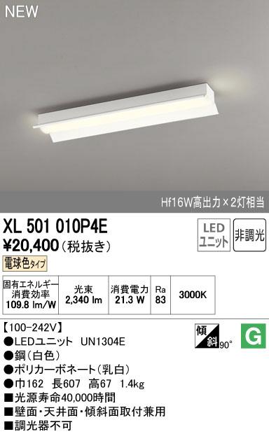 XL501010P4E オーデリック 照明器具 LED-LINE LEDベースライト 直付型 反射笠付 20形 LEDユニット型 非調光 3200lmタイプ 電球色 Hf16W高出力×2灯相当