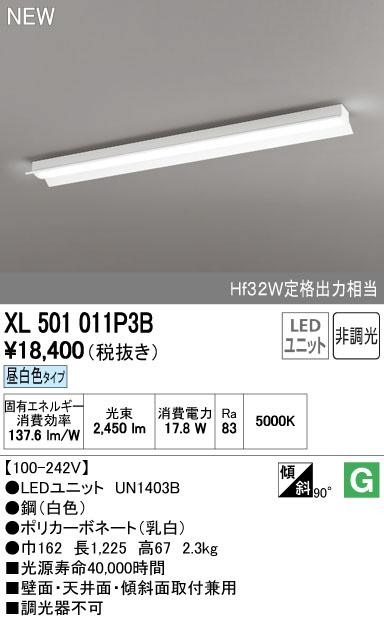 XL501011P3B オーデリック 照明器具 LED-LINE LEDベースライト 直付型 反射笠付 40形 LEDユニット型 非調光 2500lmタイプ 昼白色 Hf32W定格出力×1灯相当