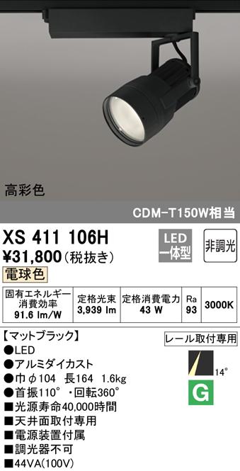XS411106H オーデリック 照明器具 PLUGGEDシリーズ LEDスポットライト WCS対応 本体 電球色 14°ナロー COBタイプ 非調光 C4000 CDM-T150Wクラス 高彩色