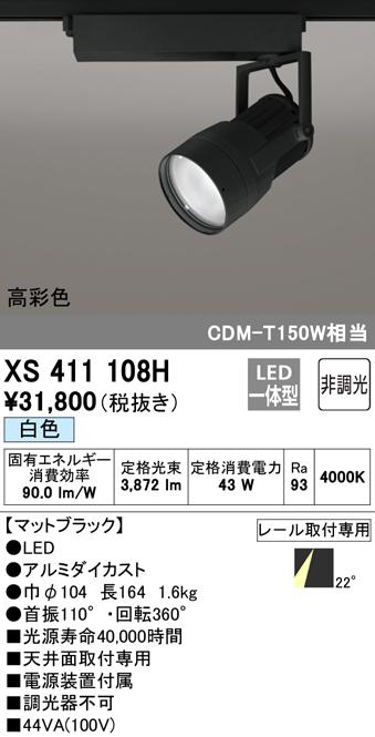 XS411108H オーデリック 照明器具 PLUGGEDシリーズ LEDスポットライト WCS対応 本体 白色 22°ミディアム COBタイプ 非調光 C4000 CDM-T150Wクラス 高彩色