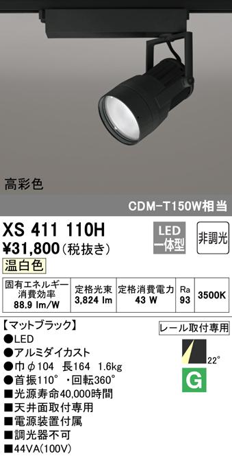 XS411110H オーデリック 照明器具 PLUGGEDシリーズ LEDスポットライト WCS対応 本体 温白色 22°ミディアム COBタイプ 非調光 C4000 CDM-T150Wクラス 高彩色