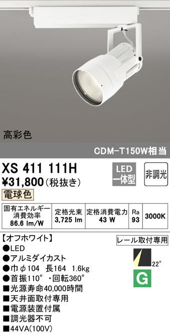 XS411111H オーデリック 照明器具 PLUGGEDシリーズ LEDスポットライト WCS対応 本体 電球色 22°ミディアム COBタイプ 非調光 C4000 CDM-T150Wクラス 高彩色