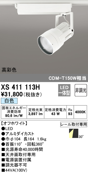 XS411113H オーデリック 照明器具 PLUGGEDシリーズ LEDスポットライト WCS対応 本体 白色 30°ワイド COBタイプ 非調光 C4000 CDM-T150Wクラス 高彩色