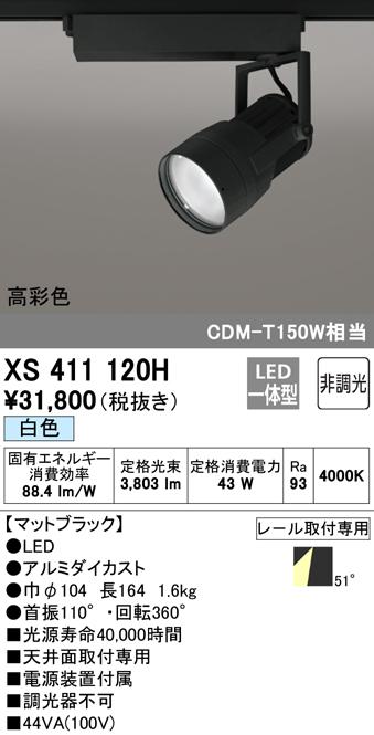 XS411120H オーデリック 照明器具 PLUGGEDシリーズ LEDスポットライト WCS対応 本体 白色 52°拡散 COBタイプ 非調光 C4000 CDM-T150Wクラス 高彩色