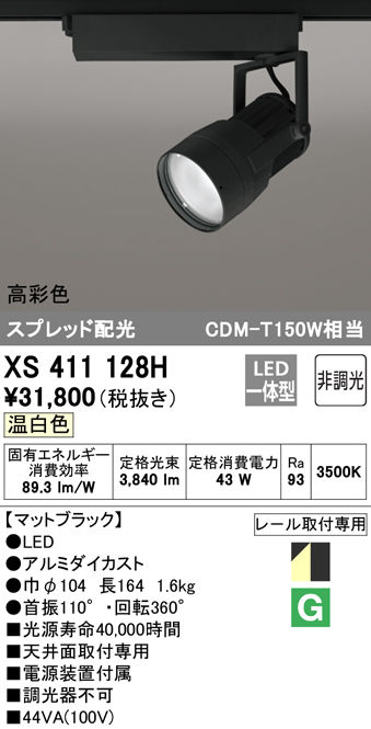 XS411128H オーデリック 照明器具 PLUGGEDシリーズ LEDスポットライト WCS対応 本体 温白色 スプレッド COBタイプ 非調光 C4000 CDM-T150Wクラス 高彩色