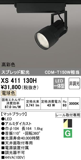 XS411130H オーデリック 照明器具 PLUGGEDシリーズ LEDスポットライト WCS対応 本体 電球色 スプレッド COBタイプ 非調光 C4000 CDM-T150Wクラス 高彩色