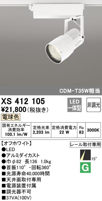 XS412105 オーデリック 照明器具 PLUGGEDシリーズ LEDスポットライト WCS対応 本体 電球色 14°ナロー COBタイプ 非調光 C1950 CDM-T35Wクラス