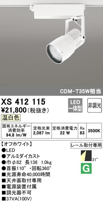 XS412115 オーデリック 照明器具 PLUGGEDシリーズ LEDスポットライト WCS対応 本体 温白色 31°ワイド COBタイプ 非調光 C1950 CDM-T35Wクラス