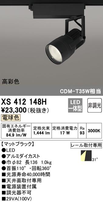 XS412148H オーデリック 照明器具 PLUGGEDシリーズ LEDスポットライト WCS対応 本体 電球色 31°ワイド COBタイプ 非調光 C1650 CDM-T35Wクラス 高彩色