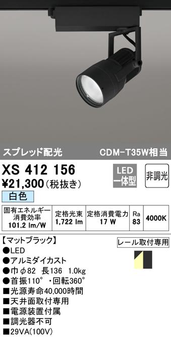 XS412156 オーデリック 照明器具 PLUGGEDシリーズ LEDスポットライト WCS対応 本体 白色 スプレッド COBタイプ 非調光 C1650 CDM-T35Wクラス