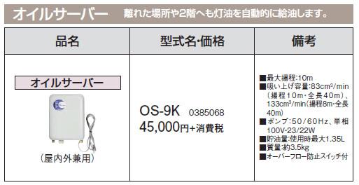 OS-9K コロナ 石油給湯機器 オイルサーバー(屋内外兼用)