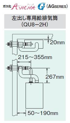 【1/1 0:00~1/5 23:59 超ポイントバック祭中はポイント最大33倍】QU8-2H コロナ 石油給湯機器用部材 AGシリーズ (FFP)(FFW)用給排気筒セット 左出し専用タイプ QU8-2H