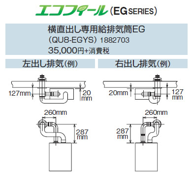 QU8-EGYS コロナ 石油給湯機器用部材 EGシリーズ (FFP)(FFW)用給排気筒セット 横直出しタイプ QU8-EGYS