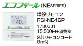 RSI-NE46P コロナ 石油給湯機器用部材 NEシリーズ 給湯専用 増設リモコン