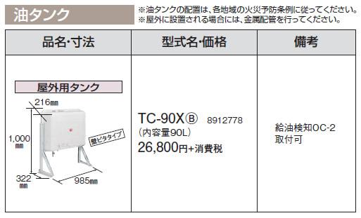 TC-90X(B) コロナ 石油給湯機器 油タンク 屋外用油タンク 内容量:90L