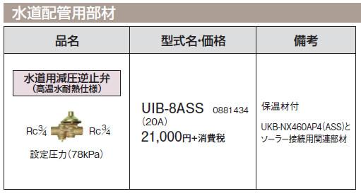 UIB-8ASS コロナ 石油給湯機器 給水・給湯配管部材 水道用減圧逆止弁(高温水耐熱仕様)