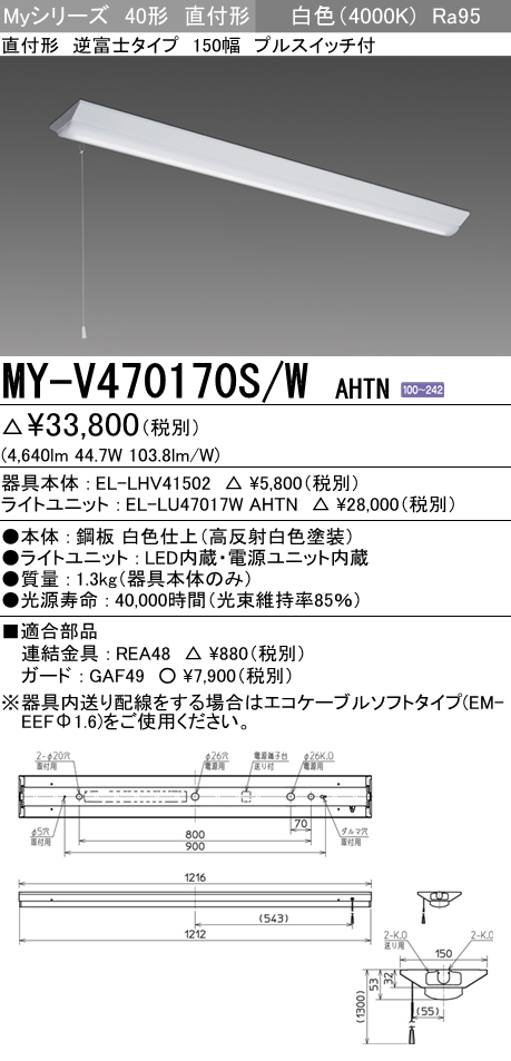 MY-V470170S-WAHTN 三菱電機 施設照明 LEDライトユニット形ベースライト Myシリーズ 40形 FHF32形×2灯高出力相当 高演色(Ra95)タイプ 段調光 直付形 逆富士タイプ 150幅 白色 プルスイッチ付 MY-V470170S/W AHTN
