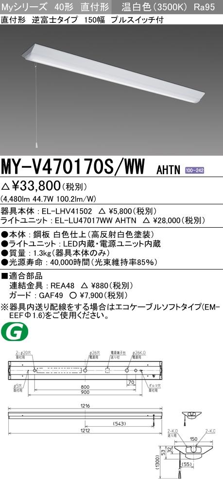 MY-V470170S-WWAHTN 三菱電機 施設照明 LEDライトユニット形ベースライト Myシリーズ 40形 FHF32形×2灯高出力相当 高演色(Ra95)タイプ 段調光 直付形 逆富士タイプ 150幅 温白色 プルスイッチ付 MY-V470170S/WW AHTN