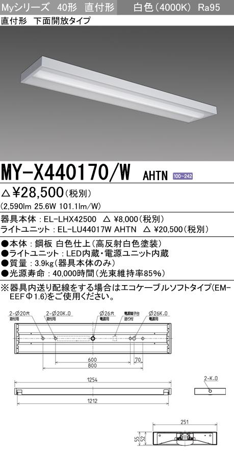 MY-X440170-WAHTN 三菱電機 施設照明 LEDライトユニット形ベースライト Myシリーズ 40形 FLR40形×2灯相当 高演色(Ra95)タイプ 段調光 直付形 下面開放タイプ 白色 MY-X440170/W AHTN