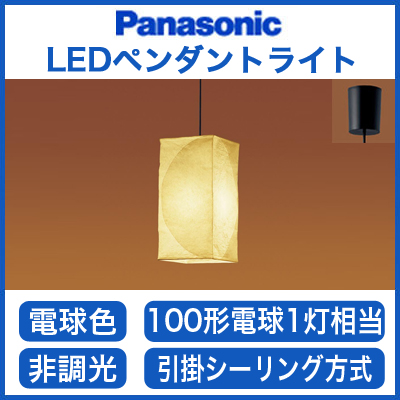 LGB15380 パナソニック Panasonic 照明器具 LED和風ペンダントライト 吹き抜け灯 電球色 100形電球1灯相当 非調光