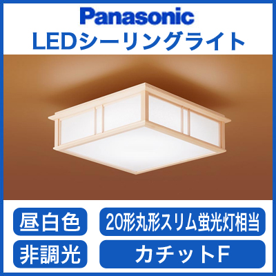 LGB53005LE1 パナソニック Panasonic 照明器具 LED和風小型シーリングライト 美ルック 20形丸形スリム蛍光灯1灯相当 昼白色 拡散タイプ 非調光