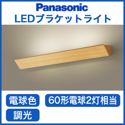 LGB81571LB1 パナソニック Panasonic 照明器具 LEDブラケットライト 電球色 調光タイプ 60形電球2灯相当 拡散タイプ