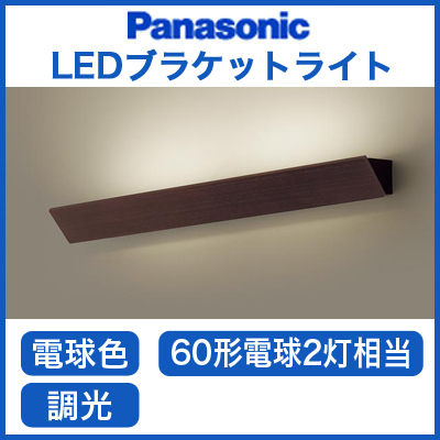LGB81572LB1 パナソニック Panasonic 照明器具 LEDブラケットライト 電球色 調光タイプ 60形電球2灯相当 拡散タイプ