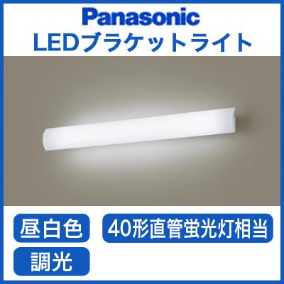 LGB81730LB1 パナソニック Panasonic 照明器具 LED長手配光ブラケットライト 美ルック 照射方向可動型 40形直管蛍光灯1灯相当 昼白色 拡散タイプ 調光
