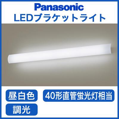 LGB81750LB1 パナソニック Panasonic 照明器具 LED長手配光ブラケットライト 美ルック 照射方向可動型 40形直管蛍光灯1灯相当 昼白色 拡散タイプ 調光