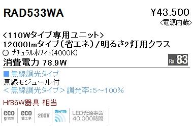 ●RAD533WA 遠藤照明 施設照明 LEDZ SDシリーズ メンテナンスユニット 110Wタイプ 11000lmタイプ/明るさ2灯用クラス 一般タイプ Ra82 ナチュラルホワイト 無線調光対応