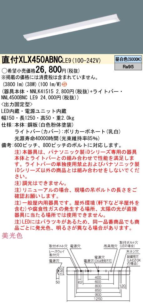 xlx450abncle9