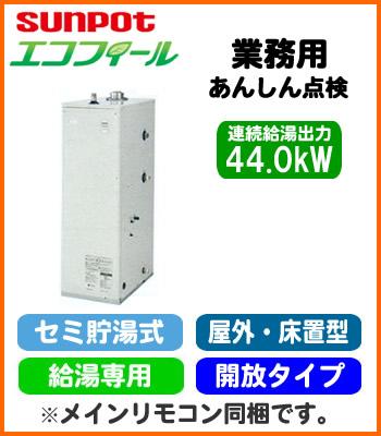CUG-R4403UR O サンポット 石油給湯機器 業務用エコフィール セミ貯湯式 給湯専用床置式 屋外設置型 44.0kW 開放タイプ メインリモコン同梱