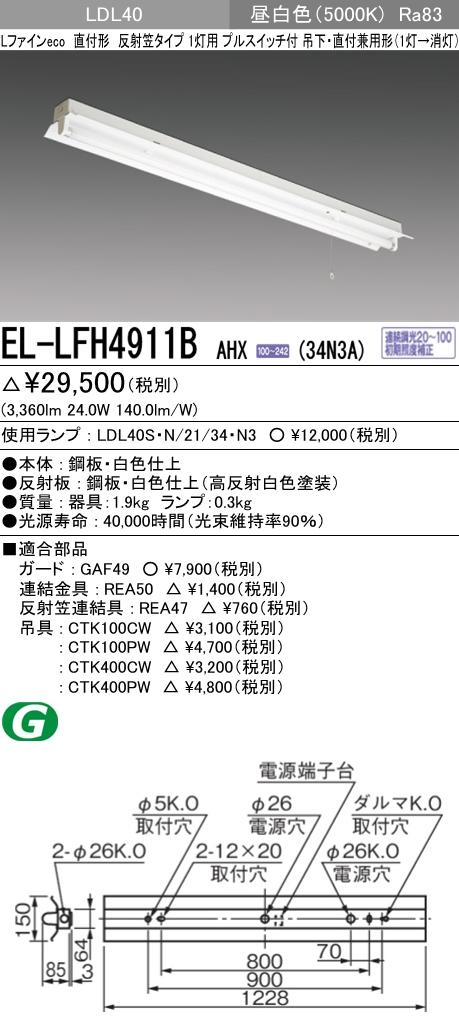 EL-LFH4911B AHX(34N3A) LDL40 反射笠タイプ1灯用プルスイッチ付 連続調光対応 3400lmクラスランプ付(昼白色) 直管LEDランプ搭載ベースライト 直付・吊下兼用形 三菱電機 施設照明