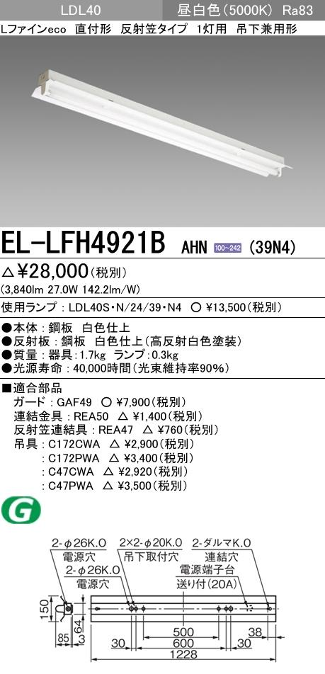 EL-LFH4921B AHN(39N4) LDL40 反射笠タイプ1灯用 非調光タイプ 3900lmクラスランプ付(昼白色) 直管LEDランプ搭載ベースライト 吊下専用形 三菱電機 施設照明