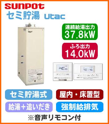 HMG-385F F + SRC-478FVC サンポット 石油給湯機器 セミ貯湯シリーズ Utac 給湯・追いだき床置式 屋内設置型 37.8kW 強制給排気 音声リモコン付属